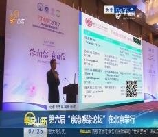 """第六届""""京港感染论坛""""在北京举行"""