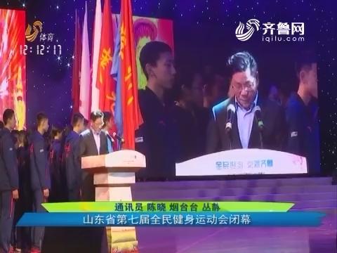 【全民健身荣耀齐鲁】山东省第七季届全民健身运动会闭幕