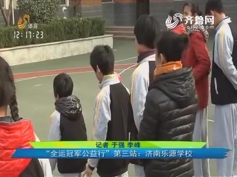"""【温暖接触】""""全运冠军公益行""""第三站:济南乐源学校"""