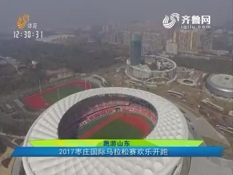 【跑游山东】2017枣庄国际马拉松赛欢乐开跑