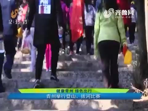 【健康青州绿色出行】青州举行登山、拔河比赛