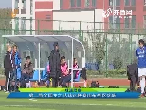 【球迷联赛】第二届全国龙之队球迷联赛山东赛区落幕