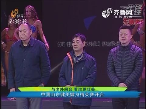 【与老外同台看谁更壮美】中国山东健美健身精英赛开启