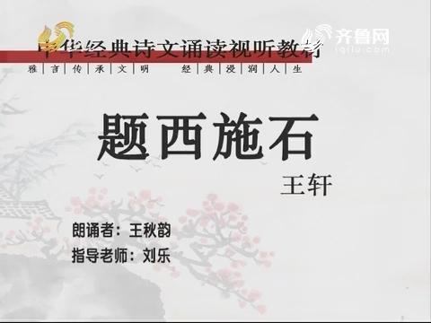 中华经典诵读:题西施石