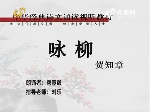 中华经典诵读:咏柳