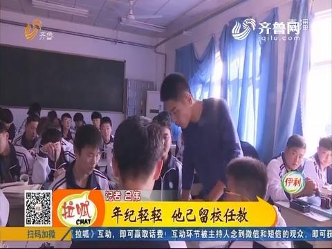淄博:年纪轻轻 他已留校任教