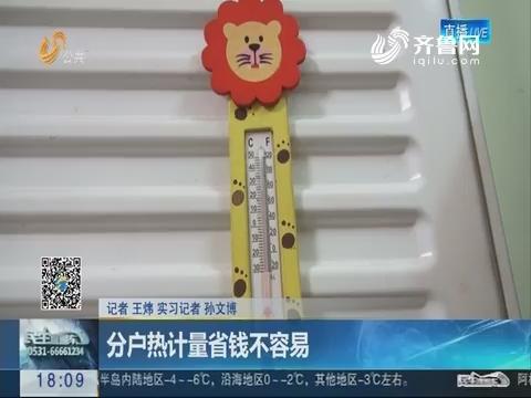 济南:分户热计量省钱不容易