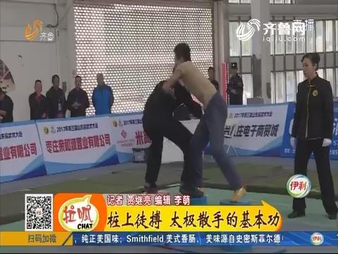 第三届山东武术大会 四千多高手参赛