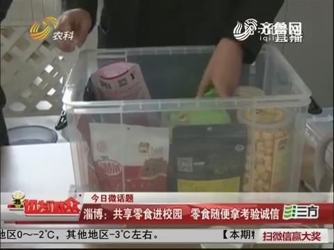 【今日微话题】淄博:共享零食进校园 零食随便拿考验诚信