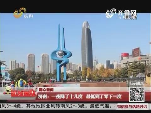 【群众新闻】济南:一夜降了十几度 最低到了零下三度