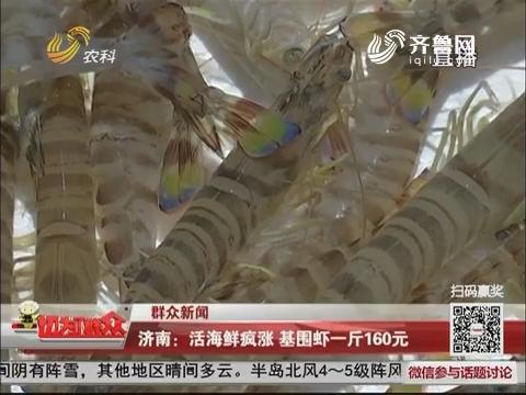 【群众新闻】济南:活海鲜疯涨 基围虾一斤160元