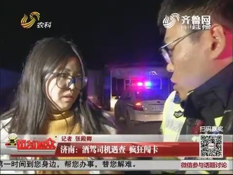 济南:酒驾司机遇查 疯狂闯卡