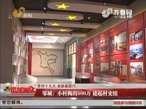 【贯彻十九大 老龄基层行】邹城:小村掏出500万 建起村史馆