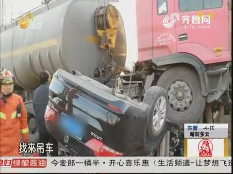 """潍坊:罐车""""骑上""""私家车 司机被困"""