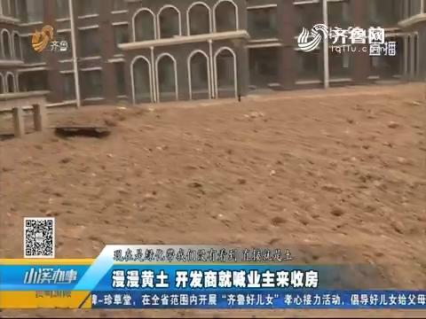 陽信:漫漫黃土 開發商就喊業主來收房