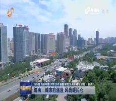 【新时代 新征程】济南:城市有温度 风尚暖民心