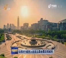 山东9个城市入选第五届全国文明城市