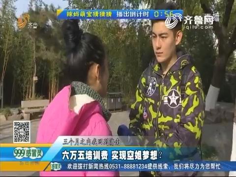 济南:六万五培训费 实现空姐梦想?