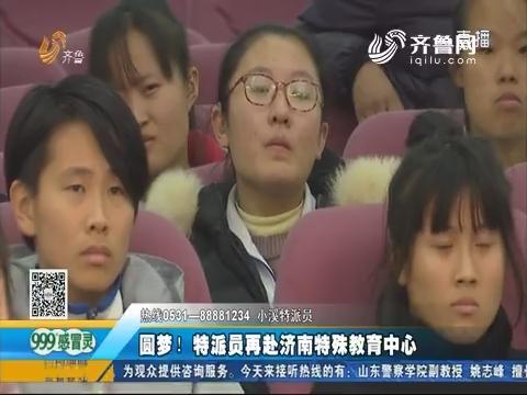 圆梦!特派员再赴济南特殊教育中心