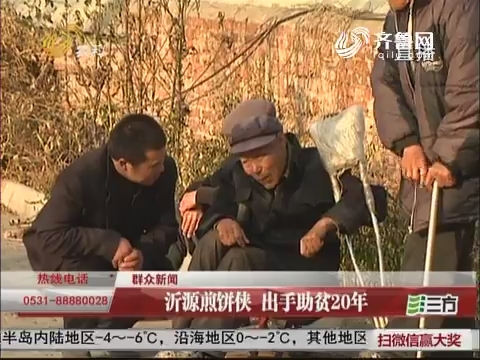 【群众新闻】沂源煎饼侠 出手助贫20年