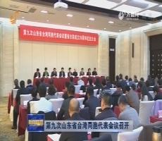 第九次山东省台湾同胞代表会议召开