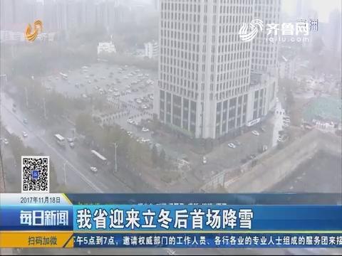 山东省迎来立冬后首场降雪