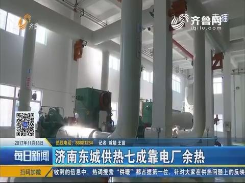 济南东城供热七成靠电厂余热