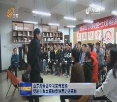 山东共青团学习宣传贯彻党的十九大精神宣讲团走进高校