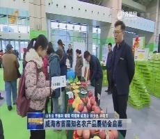 威海市首届知名农产品展销会启幕