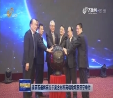 首届石墨烯高分子复合材料高端论坛在济宁举行