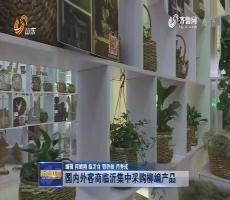 国内外客商临沂集中采购柳编产品