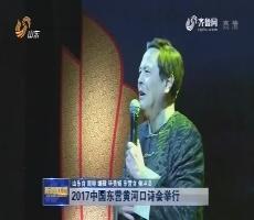2017中国东营黄河口诗会举行