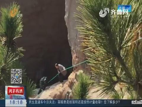 威海:群众被困悬崖 民警合力救出