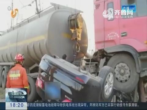 潍坊:重苯罐车撞翻压住小轿车 消防车吊车齐救援