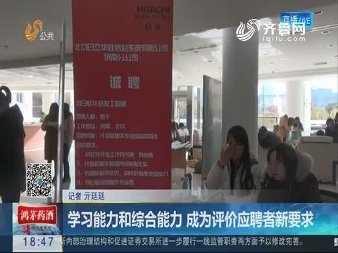 济南:助力新旧动能转换招聘会 吸引国内知名企业