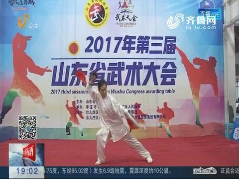 第三届山东武术大会:切磋武术技艺 传承传统文化