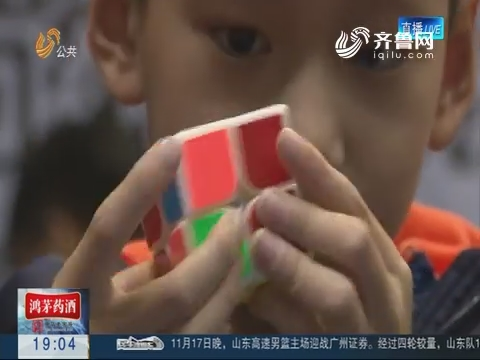 WCA魔方公开赛在济南举行