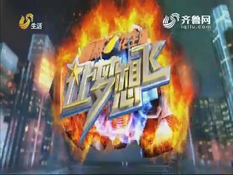 20171118《让梦想飞》:少年组合唱跳俱佳 女评委舞台认亲