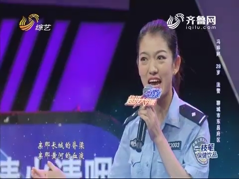 超级大明星:冯婷婷演唱歌曲《亲吻祖国》