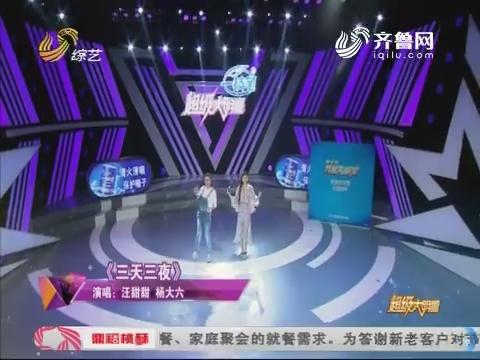 超级大明星:汪甜甜与杨大六演唱歌曲《三天三夜》点燃现场气氛
