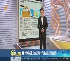 超新早点:贵州将建立成年学生诚信档案