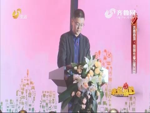2017年11月19日《幸福银龄》:济南商埠·怡园长者公寓问世