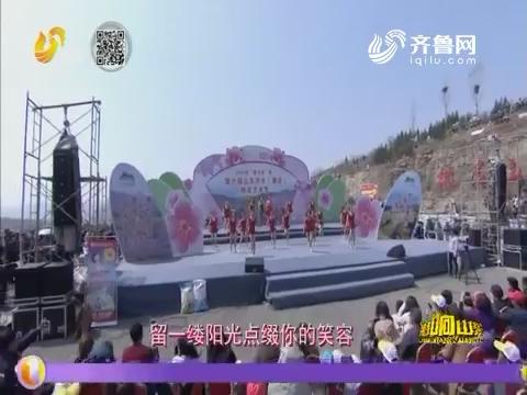 唱响山东:张强和丁兰演唱《最美的中国》