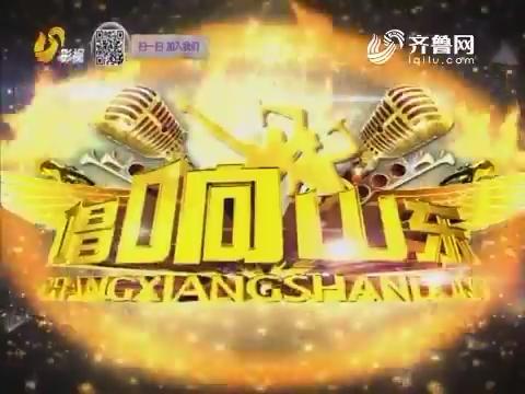 20171119《唱响山东》:闫寒演唱《存在》