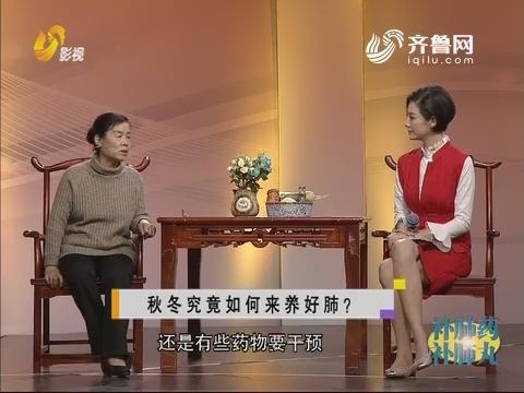 20171119《健康第一》:秋季养肺正当时(上)