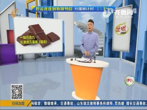 么哥秀:一块巧克力引发的儿童版《暗战》