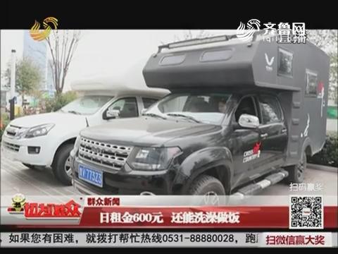 """【群眾新聞】濟南:""""共享房車""""忒方便 C本就能開"""