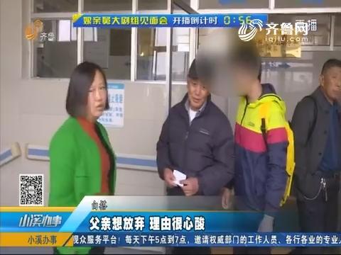 邹城:39岁男子重病住院 家人发生争执