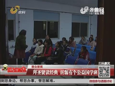 【群众新闻】拜圣贤读经典 沂源有个公益国学班