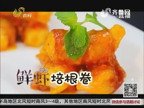 鼎好大厨教做家常菜:鲜虾培根卷